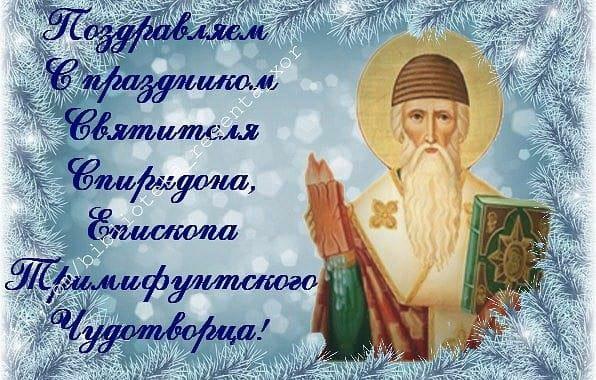 Православный календарь 25 декабря 2017 года