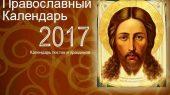 Православный календарь 30 декабря 2017 года