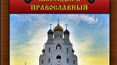 Православный календарь на 13 декабря 2017 года