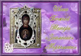 """Память иконы Божией Матери """"Корчемная"""""""