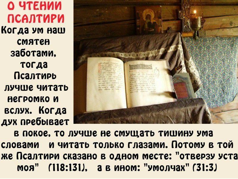Псалтирь в стихотворном переложении. Псалом 5