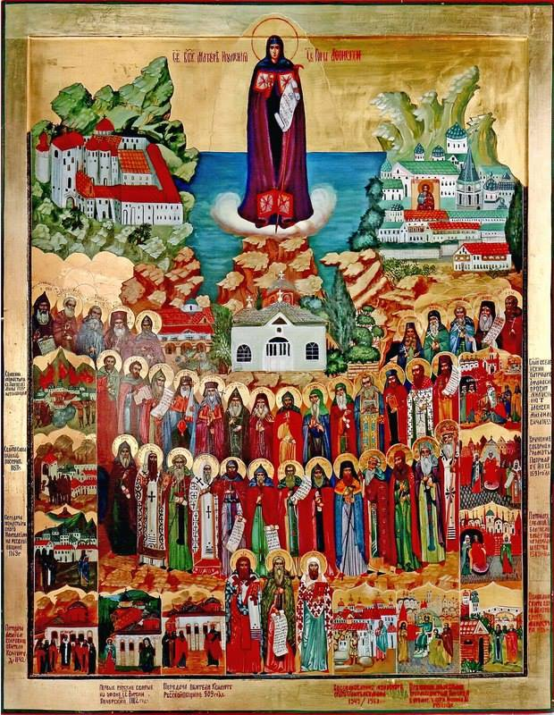 Собор преподобных отцев, во Святой Горе Афонской просиявших