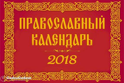 Православный календарь. 12 января 2018 года