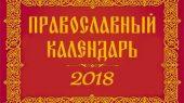 Православный календарь 15 января