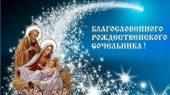 С первой Рождественской звездой!