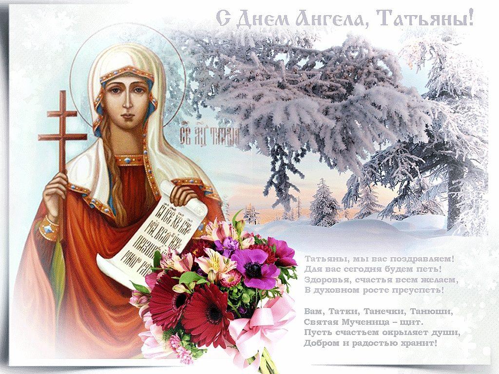 Святой мученице Татиане. День памяти - 25 января