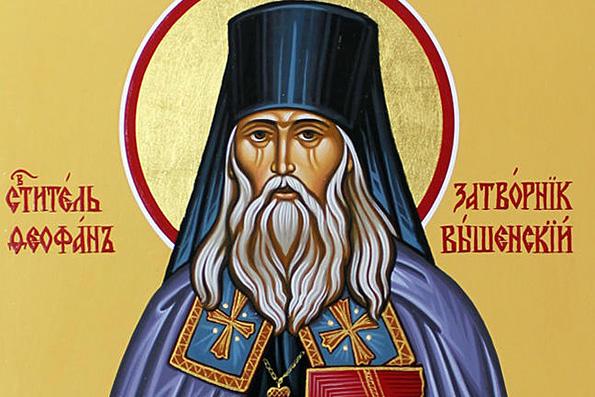 Великий учитель христианской жизни (ко дню памяти свт. Феофана Затворника)
