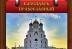 Православный календарь 16 января 2018 ода