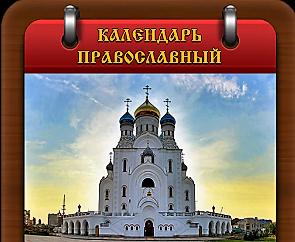Православный календарь 22 января 2018 года