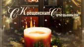 Навечерие Крещения Господня (Крещенский сочельник)