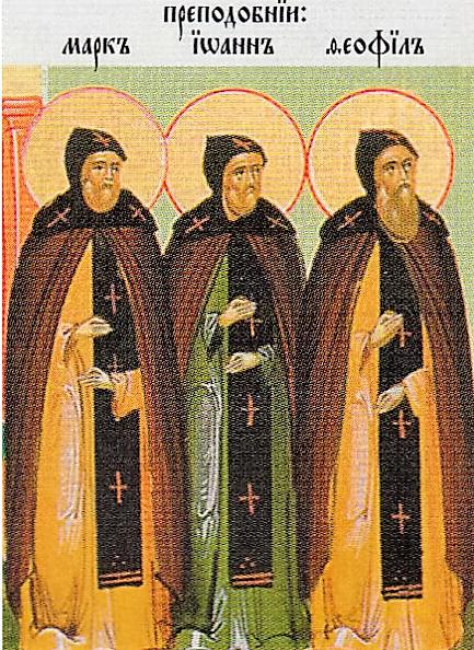 Преподобные Марк, Феофил и Иоанн