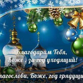 Святая тишина новогодней ночи