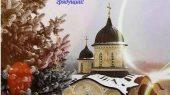 Молитва в первый день Нового года