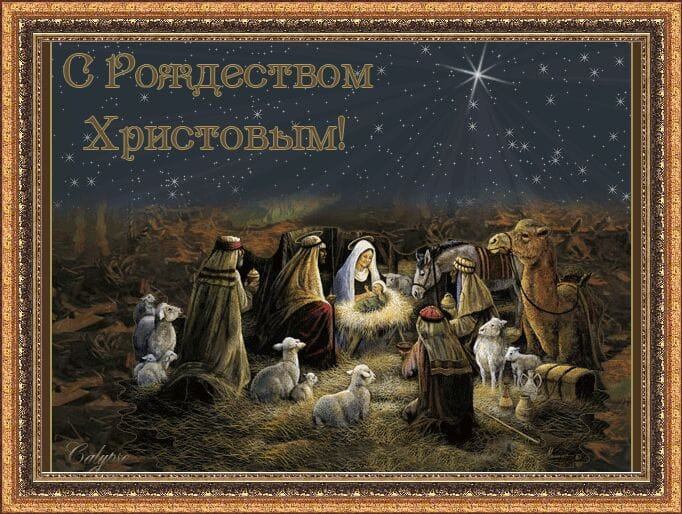 В день отдания праздника Рождества вспомним, как трепетала душа в его ожидании