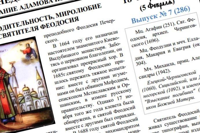 Феодосий Печерский, Прощеное воскресенье, Неделя сыропустная