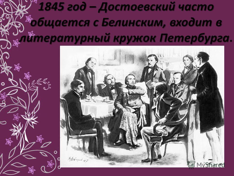Достоевский и Православие. Дню памяти великого писателя посвящается