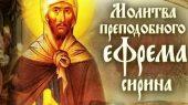 Молитва прп. Ефрема Сирина