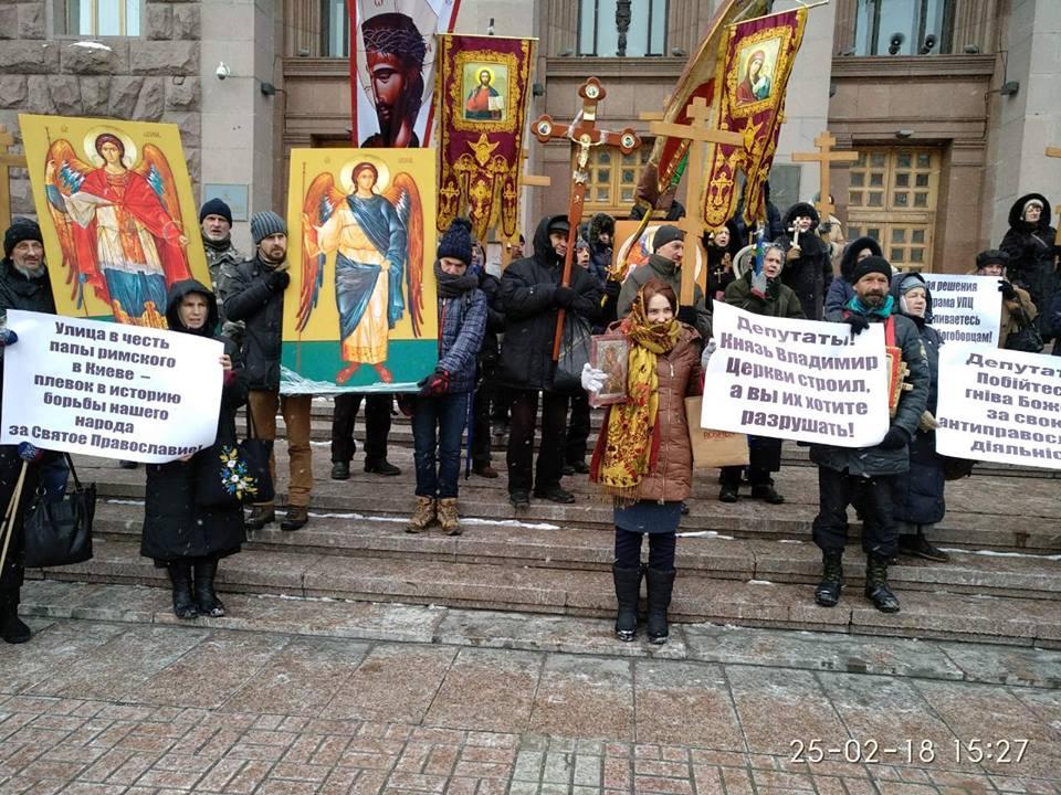 Православные пикетировали Кличко