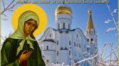 Молитва блаженной Ксении