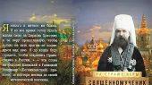Памяти священновомученика Владимира (Богоявленского)— Митрополита Киевского