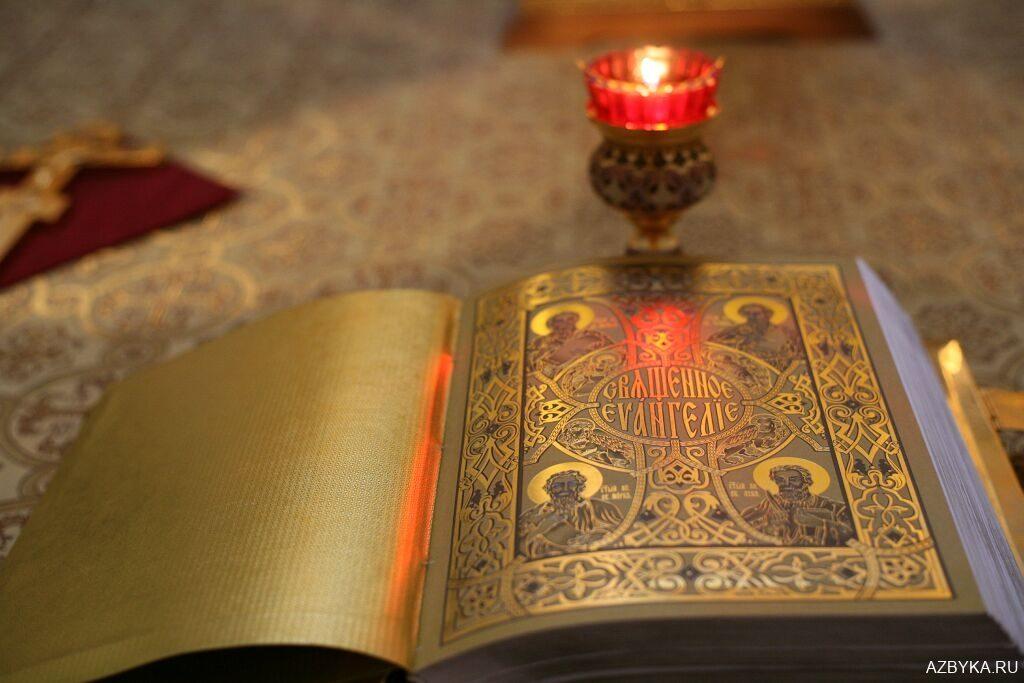 Как правильно читать Святое Евангелие дома?
