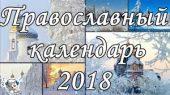 Православный календарь 13 февраля 2018 года