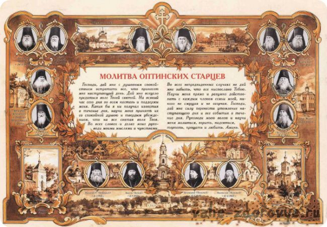 Оптинские старцы о необходимости молиться за ненавидящих