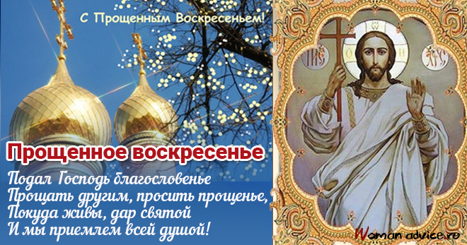 Воскресение Прощенное