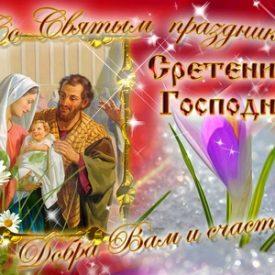 С предпразднеством Сретения Господня!