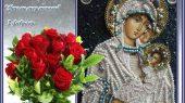 Утоли мои печали, Матерь Божия