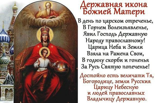 День памяти иконы Божией Матери Державной
