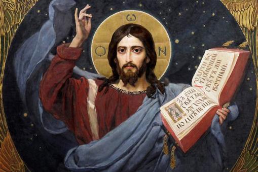 Противостояние Христа книжникам и фарисеям