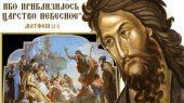 Первое и второе обретение честной главы Иоанна Предтечи
