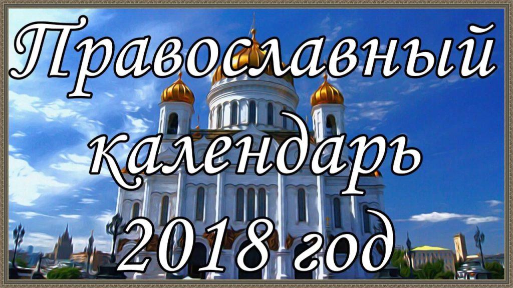 Православный календарьна 22 марта 2018 года