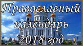 Православный календарь на 22 марта 2018 года