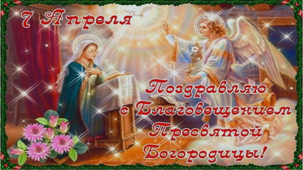 Светлая радость Благовещения