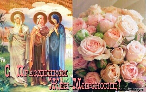 12 мая – православный женский день. Праздник жен-мироносиц