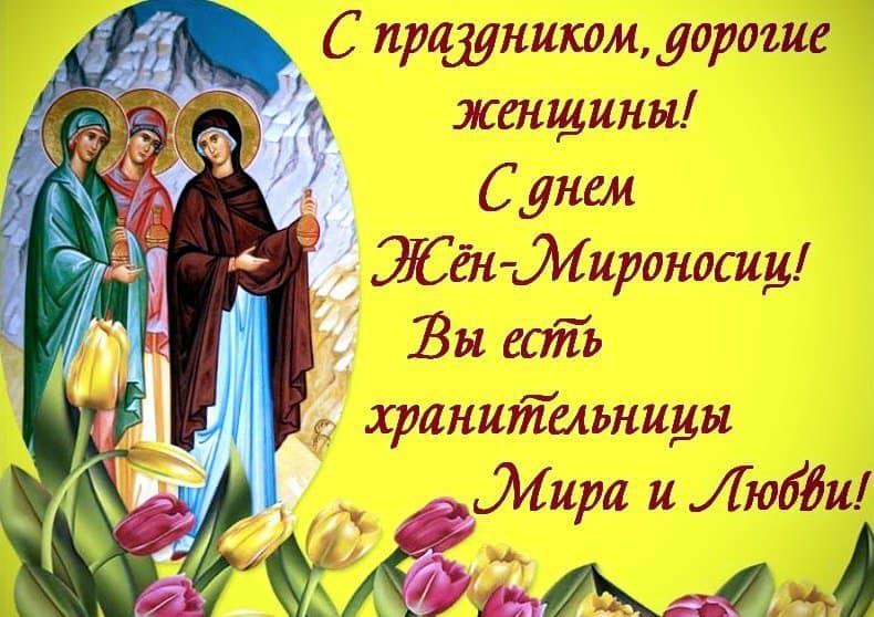 С днем Жен-Мироносиц - православным Женским днем!