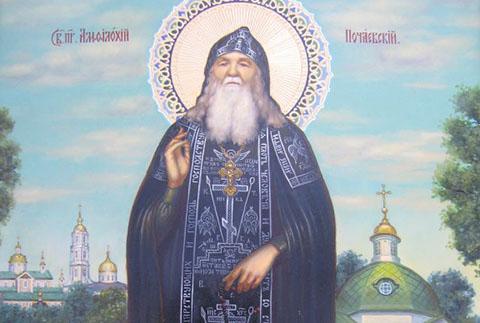 Почаевские старцы