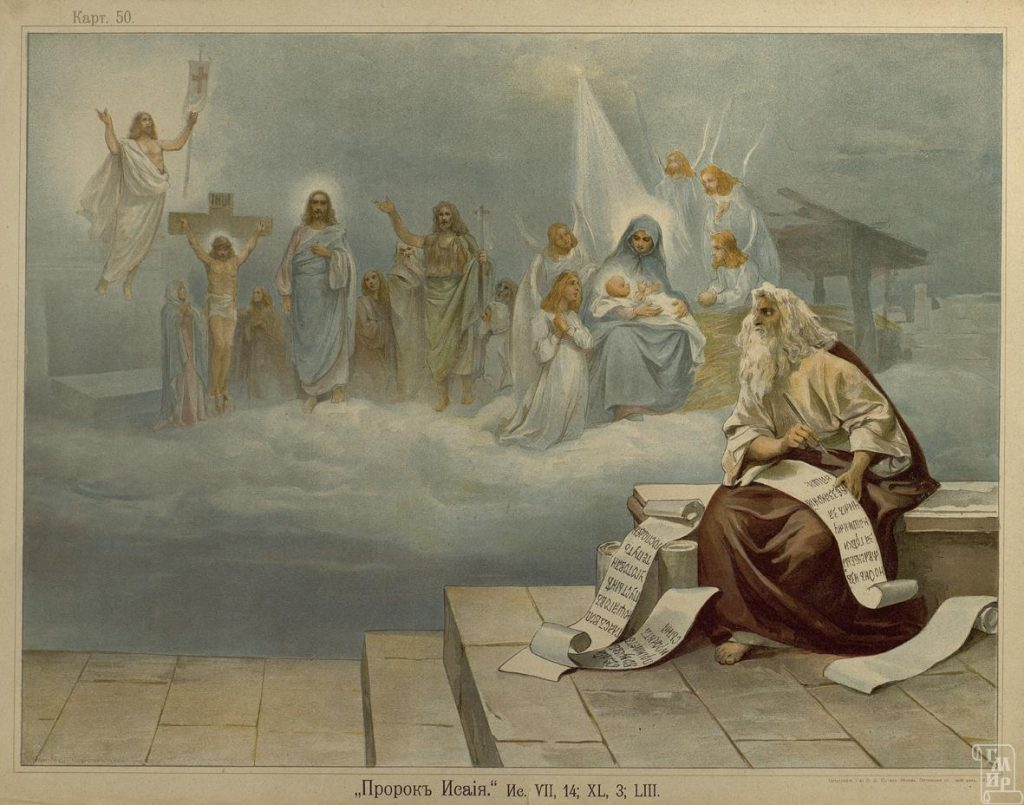 С днем памяти пророка Исаии!