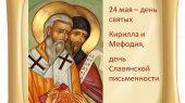 Ко дню славянской письменности. Святым равноапостольным Мефодию и Кириллу
