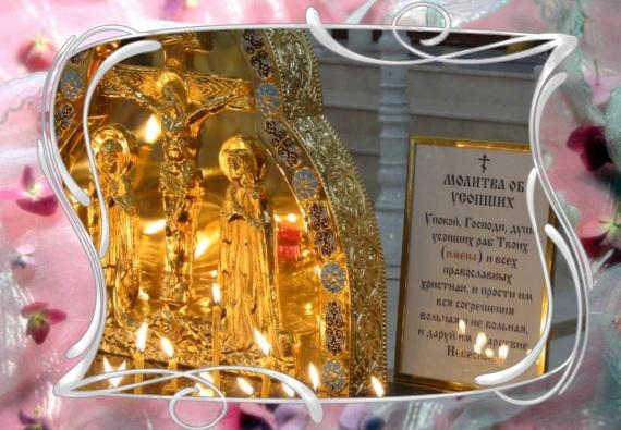 Троицкая родительская суббота в поэзии
