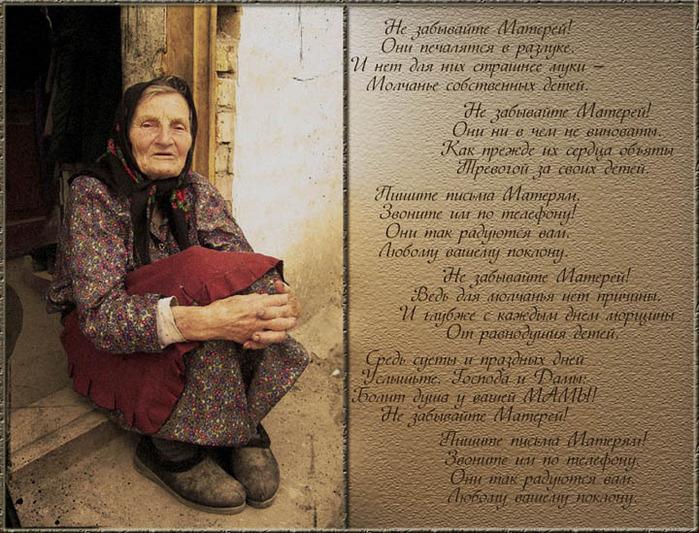 О силе материнского благословения