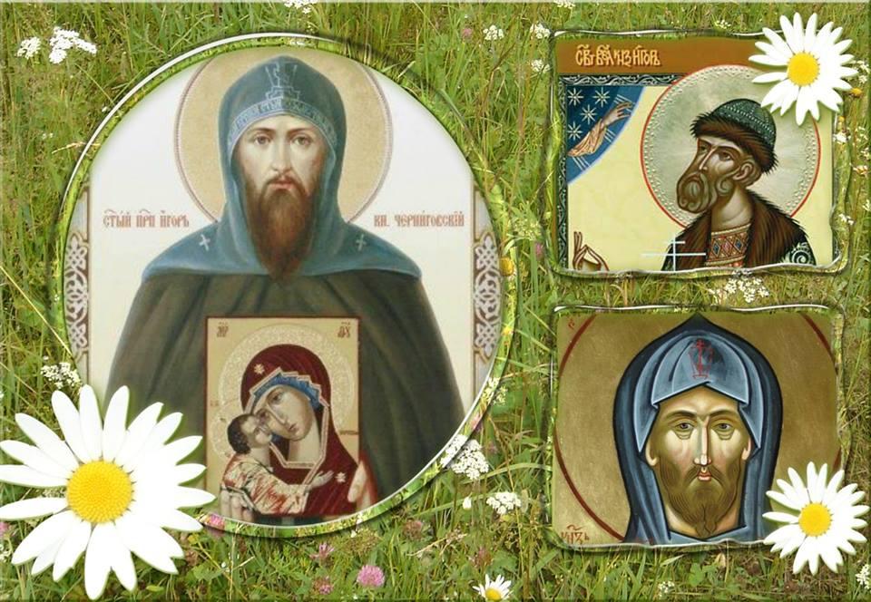 Памяти святого благоверного Игоря Черниговского