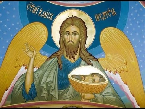 Посвящение Крестителю Господню Иоанну
