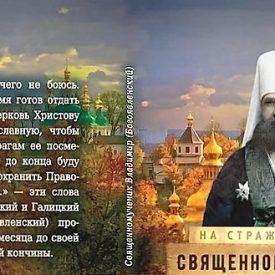 Памяти священномученика Владимира (Богоявленского) — Митрополита Киевского