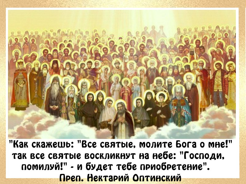 Всех Святых, в Земле Русской просиявших