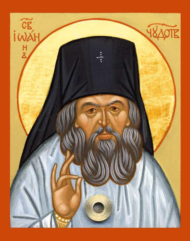 Святителю Иоанну Шанхайскому и Сан-Францисскому - с любовью