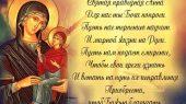 Святая Анна, мать Пресвятой Богородицы