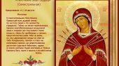 """Память иконы Божией Матери """"Семистрельная"""" (Умягчение злых сердец)"""